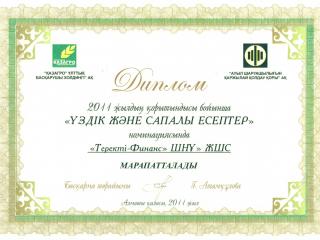 4-diplom
